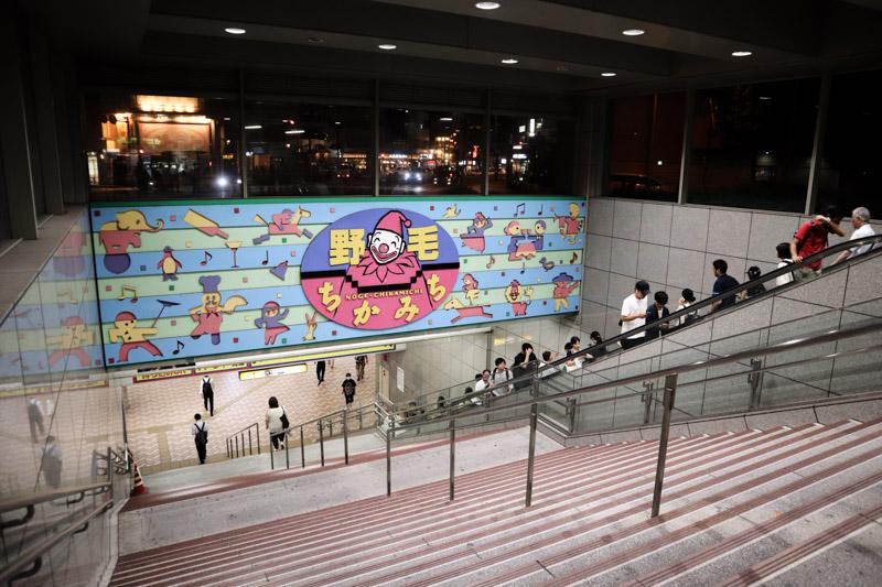 Noge Subway Yokohama