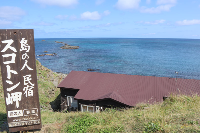 Youth Hostel Rebun Island